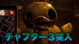 #4【実況】声優 花江夏樹が大絶叫!ホラー版3Dパックマンが怖すぎる!【Dark Deception】