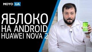 Яблоко на Android - Обзор смартфона Huawei Nova 2