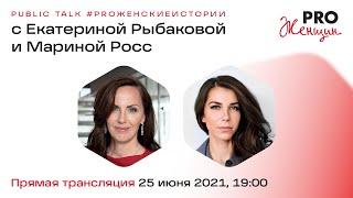 Public Talk PROЖенскиеистории с Екатериной Рыбаковой и Мариной Росс