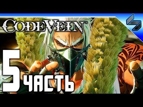 Code Vein ➤ Прохождение На Русском Часть 5 ➤ Геймплей На PS4 1080p 60FPS