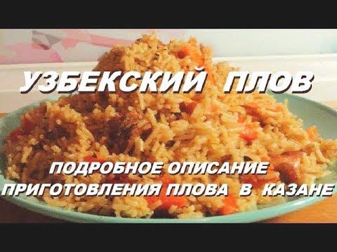 узбекский плов из говядины пошаговый рецепт в казане с