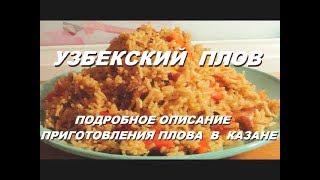 Плов узбекский пошаговый рецепт. Готовим плов дома на плите в казане. Вкусный плов со свининой.