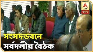 সংসদভবনে সর্বদলীয় বৈঠক: পুলওয়ামায় ভয়াবহ জঙ্গি হামলার তীব্র নিন্দা সব রাজনৈতিক দলের| ABP Ananda