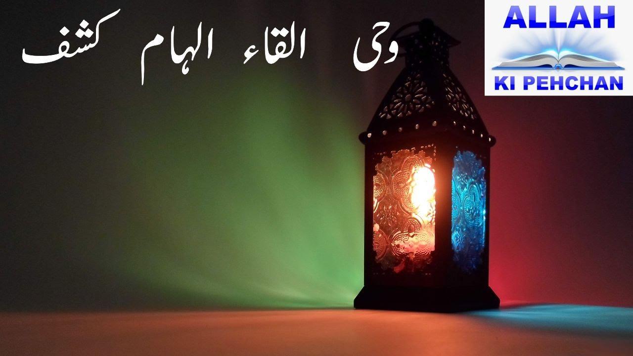 Wahi Alqa Ilham Kashaf - Wahi Kya Hai - Wahi ki Tareef - Wahi ki Iqsam
