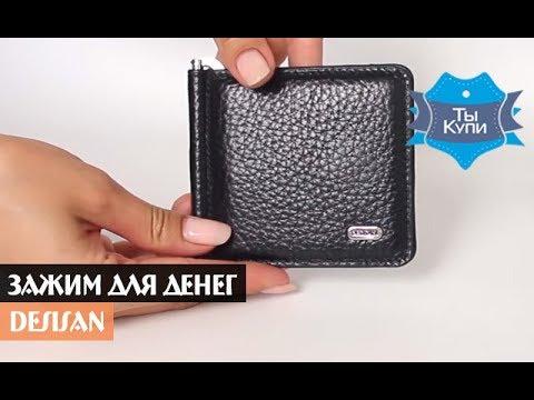 Зажим для денег - YouTube