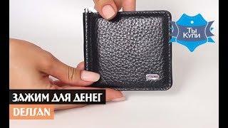 Зажим для денег Desisan купить в Украине. Обзор