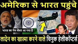 Imran जिनपिंग की उड़ गई है रातों की नींद modi ने सेना को दिया दुनिया का \ First Batch Of 4 Boeing
