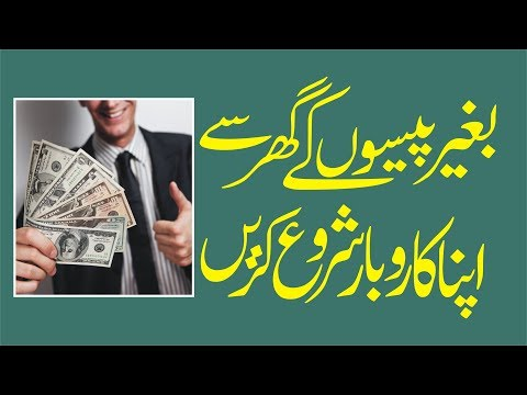 Start business from home without money  in Urdu/Hindi | 10 best ideas to start business from home