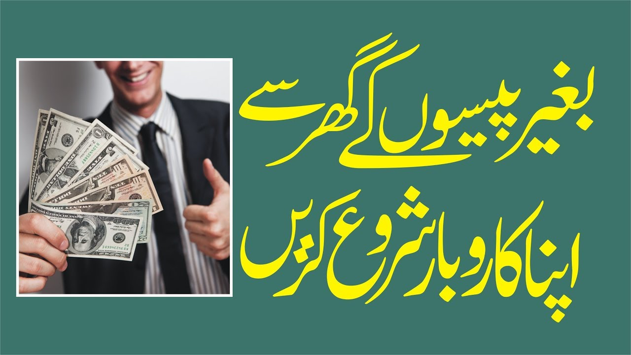 start business from home without money in urdu hindi 10 best ideas