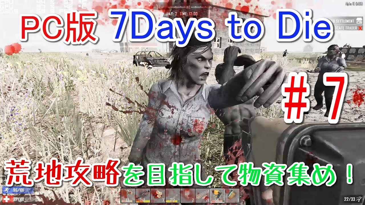 攻略 die 7days to