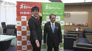 """""""異能Vation""""大使・古坂大魔王さん 変な人を応援(19/05/24)"""