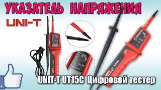 UNIT-T UT15C Цифровой тестер напряжения ♦ Полный обзор.