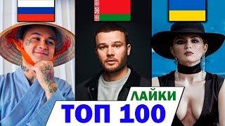 ТОП 100 клипов по ЛАЙКАМ 2010-2020 | Россия, Украина, Беларусь, Казахстан | Лучшие песни