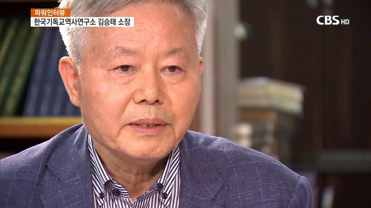 [CBS 뉴스] 파워인터뷰_기독교역사연구소 김승태 소장