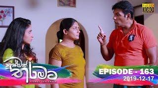 Husmak Tharamata | Episode 163 | 2019-12-17 Thumbnail