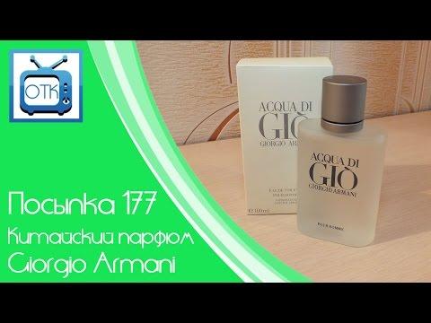 Посылка из Китая №177 (Китайский парфюм Giorgio Armani) [Aliexpress.com]