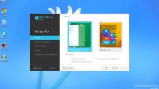 видео Как вернуть кнопку Пуск Windows 8/8.1