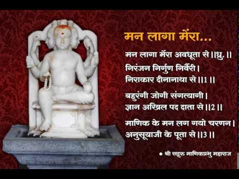 Man laaga Mera - मन लागा मेंरा -  Datta Bhajan by Shri Manik Prabhu Maharaj