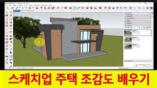 구글스케치업 프로그램 배우기 3D 주택 조감도 한시간에 마스터 강의 Google SketchUp 강좌