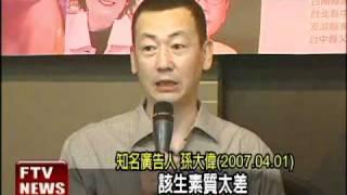 廣告人孫大偉病逝 享年58歲-民視新聞