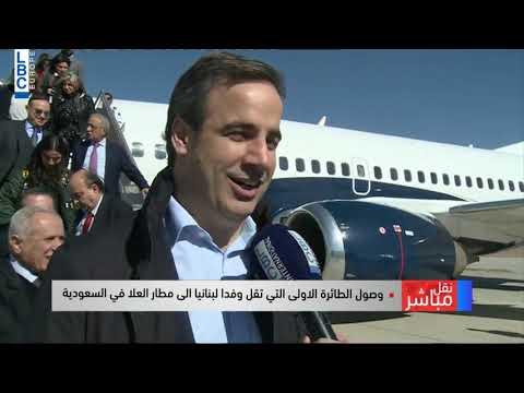 تغطية مباشرة من مطار العلا في السعودية - وصول الطائرة التي تقل الوفد اللبناني