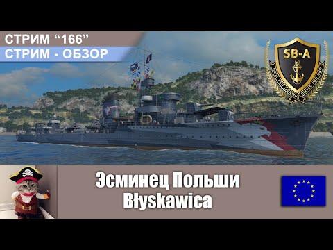 Эсминец Польши Blyskawica . Обзор World Of Warships. С-166