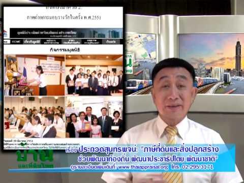 รายการบ้านและที่ดินไทย 57-08-14