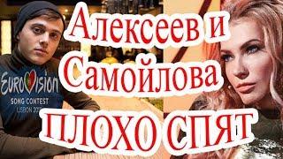 Алексеев и Самойлова плохо спят / Меловин - тизер клипа / Евровидение-2018 / Eurovision-2018