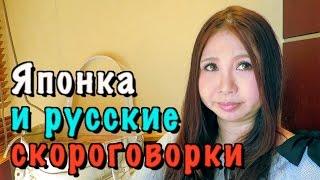 Японка Мики учит русские скороговорки. Я учу японские