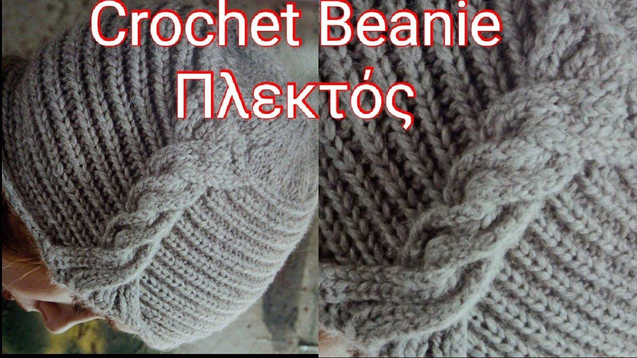 4526ae728a DIY Crochet Hat-Beanie  Πλεκτός σκούφος με πλεξούδα  вязаная шапка  virkad  mössa - YouTube