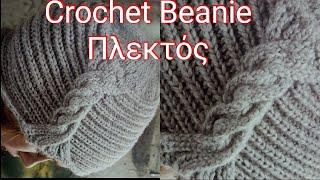 296e9a176c8 DIY Crochet Hat-Beanie/ Πλεκτός σκούφος με πλεξούδα/ вязаная шапка/ virkad  mössa
