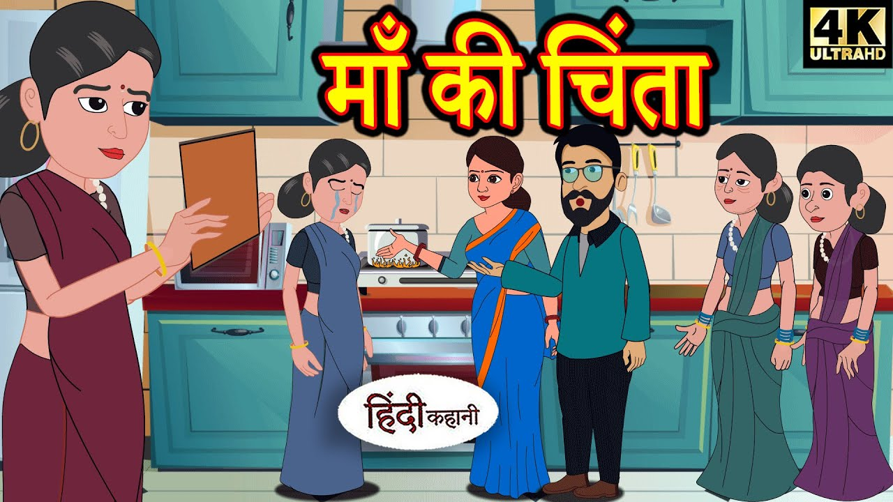 Kahani माँ की चिंता - hindi kahaniya | story time | saas bahu | new story | kahaniya | New stories