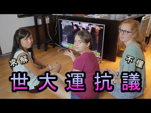 《求解》讓老外不懂的世大運抗議(為什麼台灣不能團結?): Foreigners' Thoughts on Universiade Protest