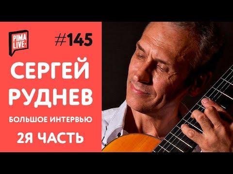 Сергей Руднев - Дезиро, стиль-страйд и философия | 2 часть