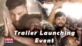 Biju Babu Odia Movie - Trailer Launch Full Event- Anubhav,Supriya, Nila Madhab Panda|Masti with Fans