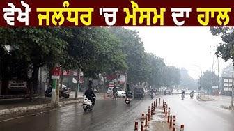 देखिए Jalandhar में Weather का हाल