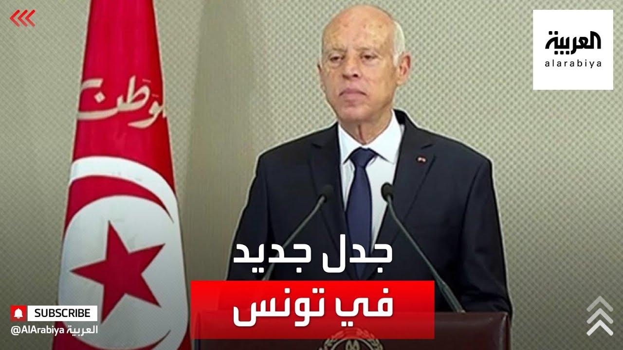 تصريحات قيس سعيد حول صلاحياته تثير جدلا واسعاً في تونس  - نشر قبل 41 دقيقة