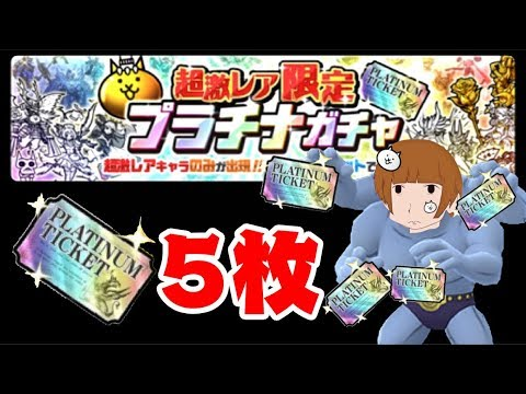 チケット にゃんこ レア 枚 戦争 大 5