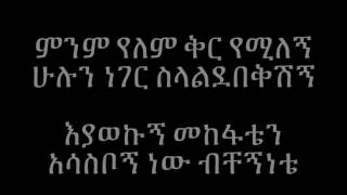 Abinet Agonafir - ByeBye ባይ ባይ (Amharic With Lyrics)