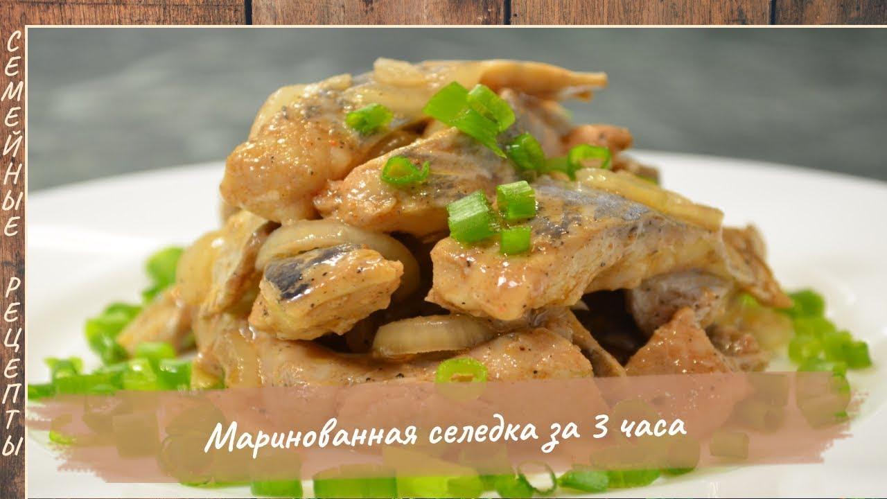 Как приготовить СЕЛЁДКУ за 3 часа. Очень простой и вкусный рецепт сельди!!! [Семейные рецепты]