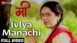 Ivlya Manachi Full | Mee | Shatabdhi | Deepali Sathe | Varun Likhate