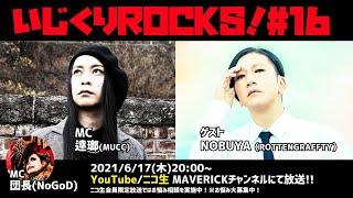 音楽情報ライヴ『いじくりROCKS!』#16