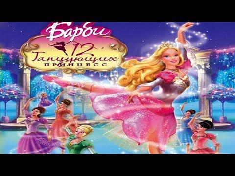 Игра Барби 12 Танцующих Принцесс #1   Прохождение игры Барби (Barbie In The 12 Dancing Princesses)