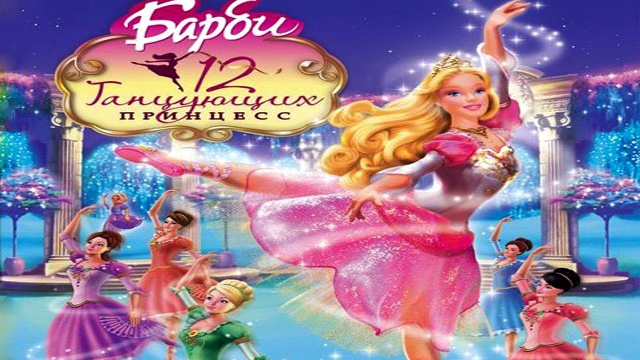 скачать игру барби 12 танцующих принцесс через торрент
