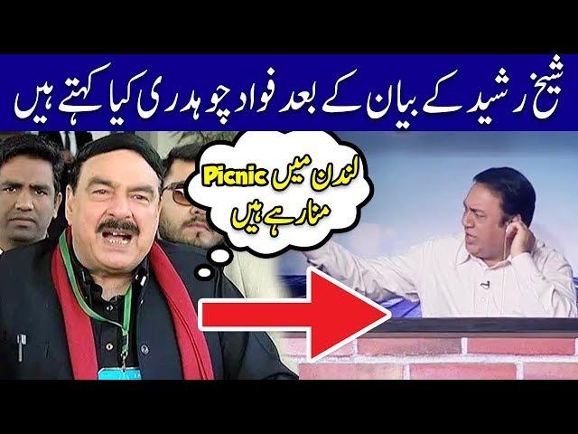 Sheikh Rasheed Kay Beyan Kay Bad Fawad Chaudhry Kia Kehtay Hain - Hasb e Haal - Dunya News