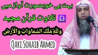 beautifultilawat quraan majeed    qari sohaib ahmed