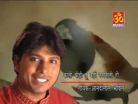 Kali Chidi Tu Ghani Nakhrali  | Anandilal  Bhavel | Superhit Adivasi Song | Om Music | Full Video