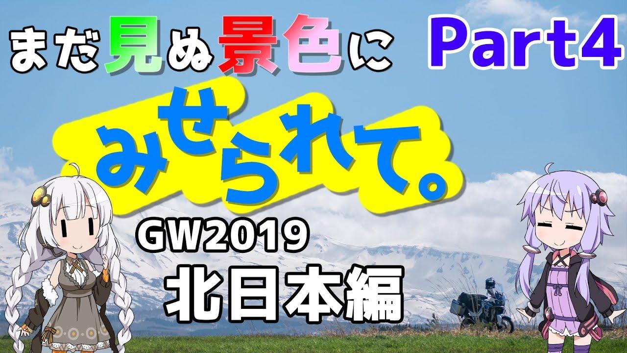 まだ見ぬ景色にみせられて。 2019GW北日本編  Part4【ゆづきず車載】