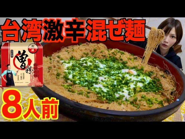 【大食い】台湾の[超激辛]混ぜ麺[曾粉 麻辣肉燥口味]お腹がやばいことに... 8人前【木下ゆうか】