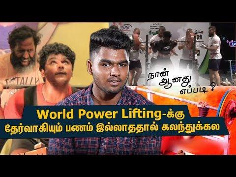 World Power Lifting -க்கு தேர்வாகியும் பணம் இல்லாததால் கலந்துக்கல - 'தங்கமகன்' நவீன்